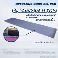 เบาะเจลรองนอน CLEARVIEW (OPERATING TABLE PAD) AP402-UFG