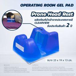 เบาะเจลรองหน้า CLEARVIEW (PRONE HEAD REST) AP023