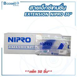"""สายเอ็กซ์เทนชั่น EXTENSION NIPRO 36 """" [แพ็ค 50 ชิ้น]"""