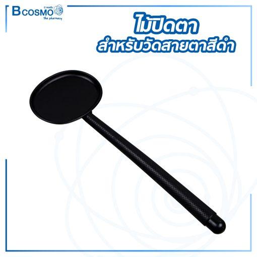 EN0006 B 1