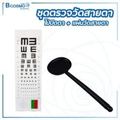 แผ่นวัดสายตา แบบ E-Chart + ไม้ปิดตา สำหรับวัดสายตาสีดำ