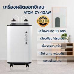 เครื่องผลิตออกซิเจน ATOM ZY-10AW