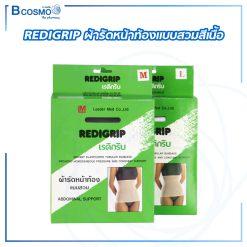 REDIGRIP ผ้ารัดหน้าท้องแบบสวมสีเนื้อ