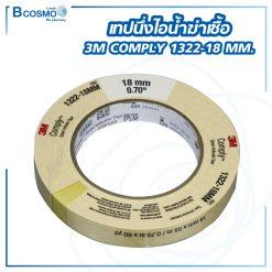 เทปนึ่งไอน้ำฆ่าเชื้อ 3M COMPLY 1322-18 MM.