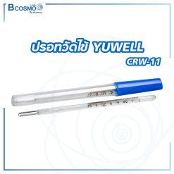 ปรอทวัดไข้ YUWELL CRW-11