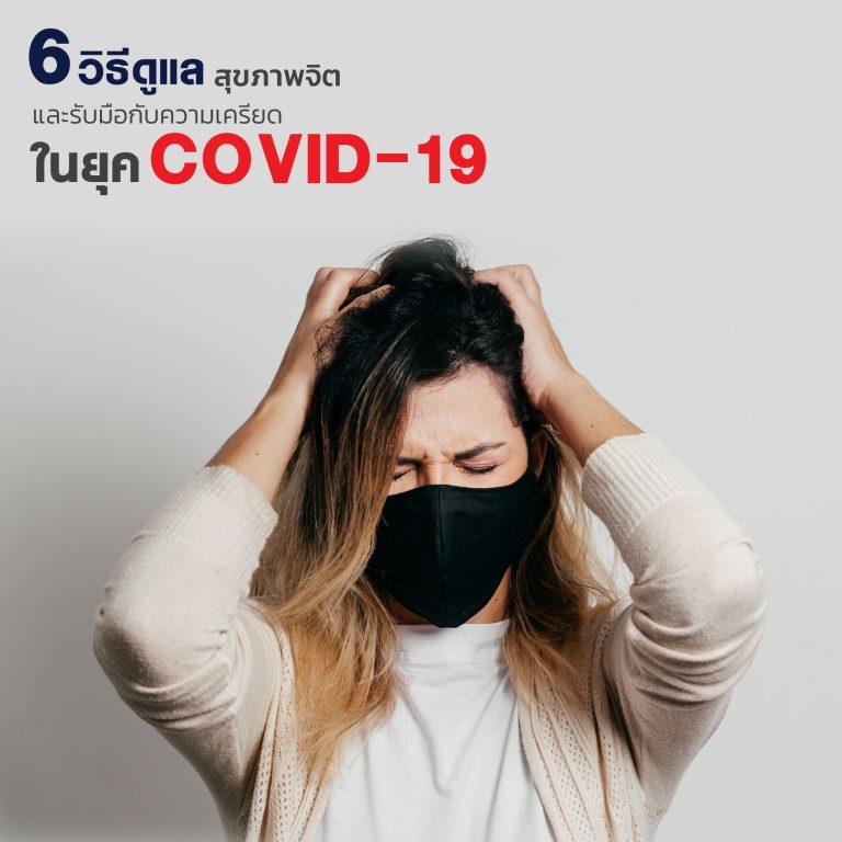 6 วิธีดูแลสุขภาพจิต และรับมือกับความเครียด Covid