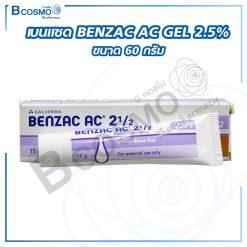 เบนแซด BENZAC AC GEL 2.5%60G.