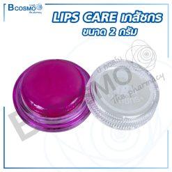 LIPS CARE เภสัชกร 2 g.