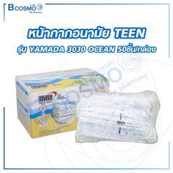 หน้ากากอนามัยเด็ก TEEN รุ่น YAMADA 3030 OCEAN 50ชิ้น/กล่อง