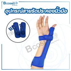 อุปกรณ์สายรัดประคองนิ้วมือ สีน้ำเงิน