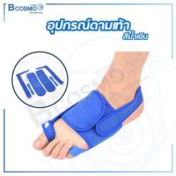อุปกรณ์สายรัดประคองนิ้วเท้า สีน้ำเงิน
