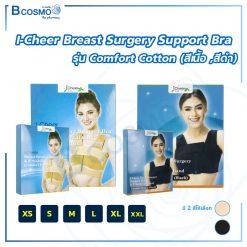I-Cheer Breast Surgery Support Bra รุ่น Comfort Cotton