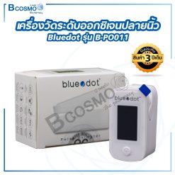 เครื่องวัดระดับออกซิเจนปลายนิ้ว Bluedot B-PO011