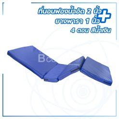 ที่นอนฟองน้ำอัด 2 นิ้ว + ยางพารา 1 นิ้ว 4 ตอน สีน้ำเงิน