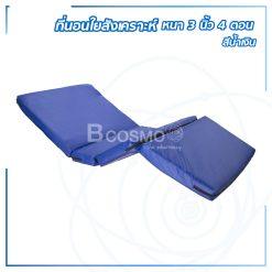 ที่นอนใยสังเคราะห์หนา 3 นิ้ว 4 ตอน สีน้ำเงิน