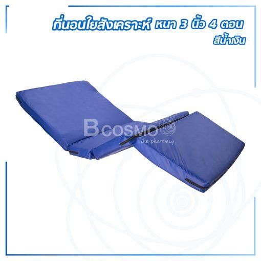 3 นิ้ว 4 ตอน สีน้ำเงิน PB99051