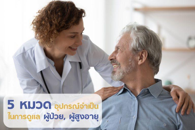 5หมวด อุปกรณ์จำเป็น ในการดูแล ผู้ป่วย,ผู้สูงอายุ