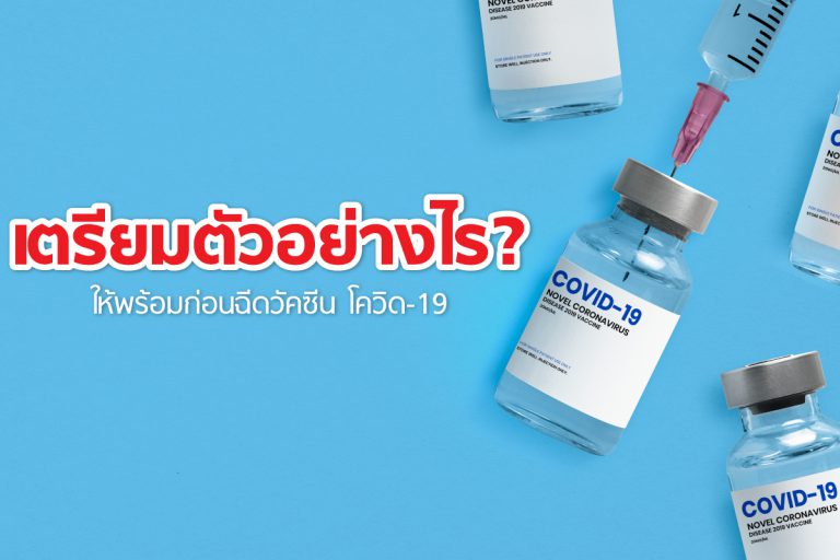 เตรียมตัวอย่างไร? ให้พร้อมก่อนฉีดวัคซีน โควิด-19
