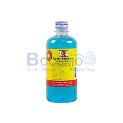สหการ ALCOHOL 70 450 ml 2