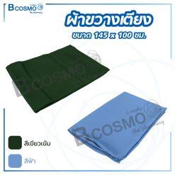 ผ้าขวางเตียง 145×100 ซม.