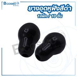 ยางอุดหูฟังสีดำ 1แพ็ค/10 ชิ้น