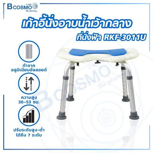 เก้าอี้นั่งอาบน้ำเว้ากลาง ไม่มีพนักพิง ที่นั่งฟ้า RKF-3011U สีขาว