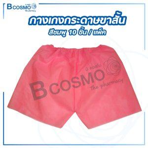 กางเกงกระดาษขาสั้น สีชมพู 10ชิ้น/แพ็ค