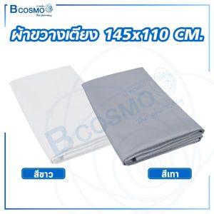 ผ้าขวางเตียง ขนาด 145×110 CM. สีเทา / สีขาว