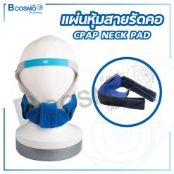 แผ่นหุ้มสายรัดคอ CPAP NECK PAD