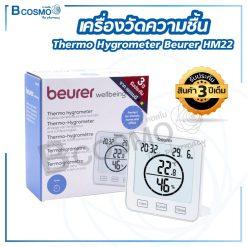 เครื่องวัดความชื้น Thermo hygrometer Beurer HM22