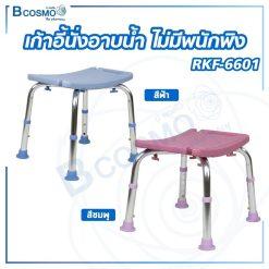 เก้าอี้นั่งอาบน้ำ ไม่มีพนักพิง RKF-6601 สีฟ้า / สีชมพู