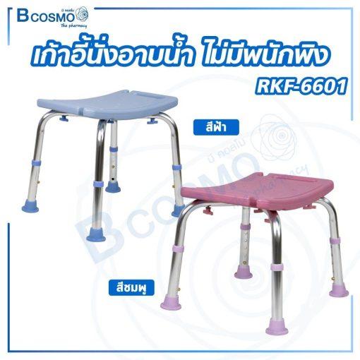 เก้าอี้นั่งอาบน้ำ ไม่มีพนักพิง RKF-6601