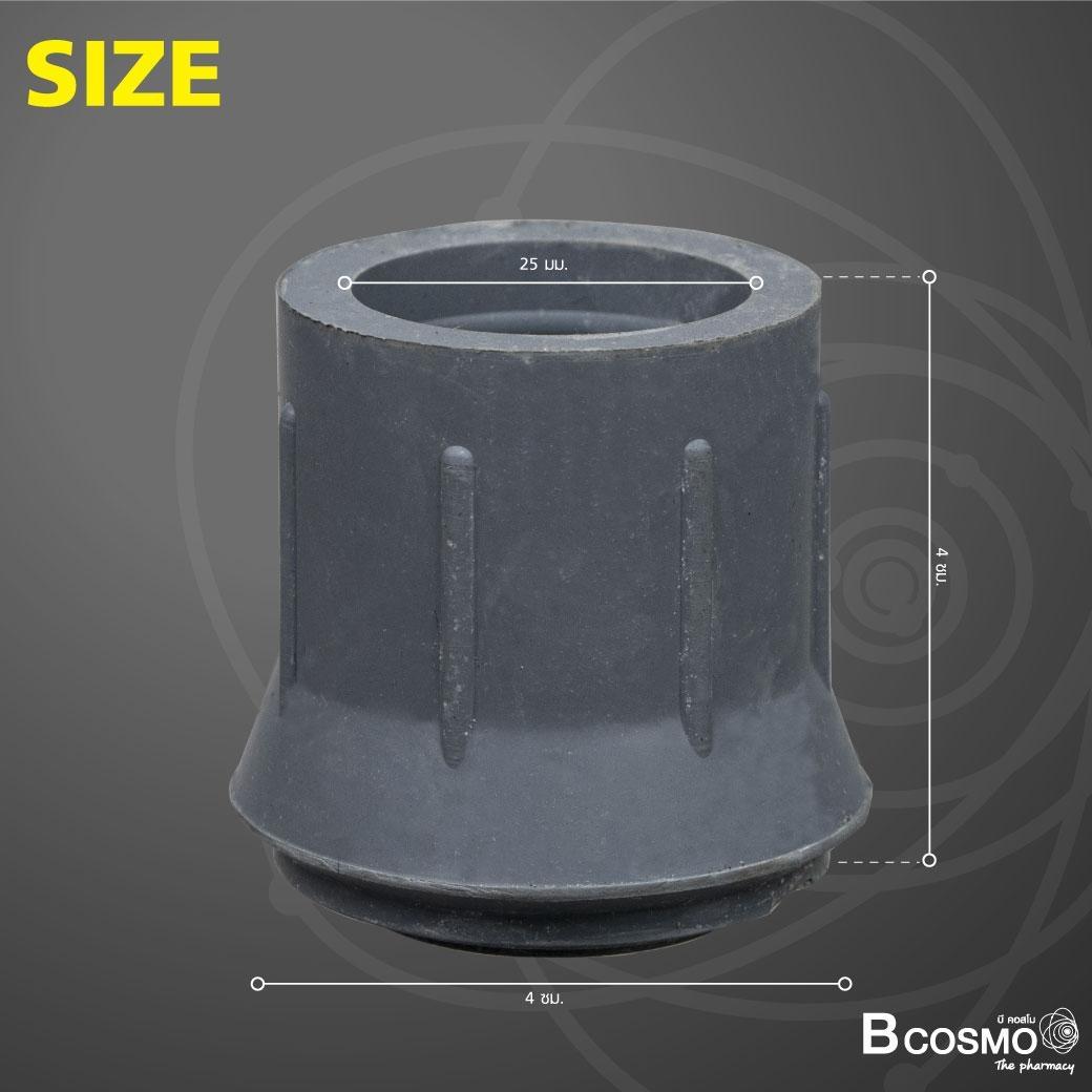 ลูกยางเก้าอี้นั่งอาบน้ำ 25 mm.