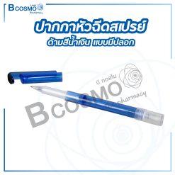 ปากกาหัวฉีดสเปรย์ ด้ามสีน้ำเงิน แบบมีปลอกวางมือถือ