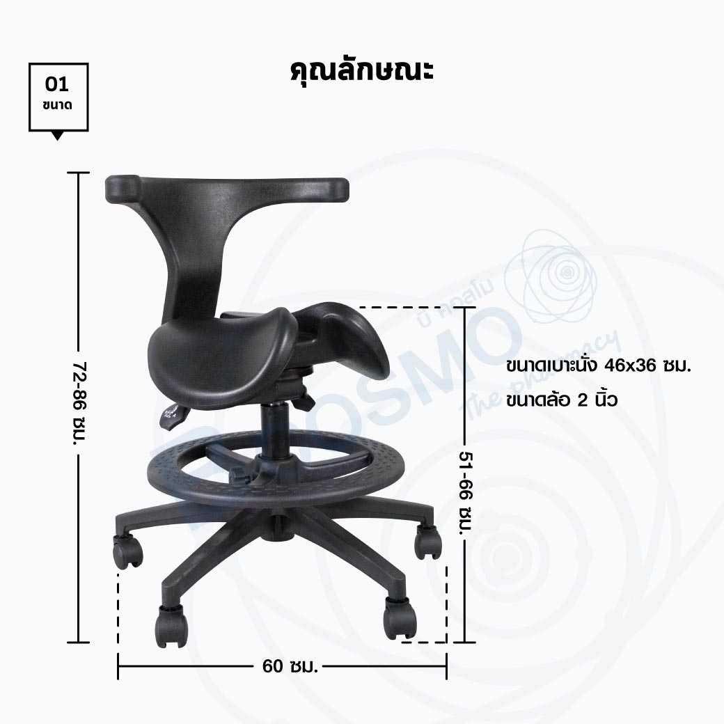 เก้าอี้เบาะอานม้ามีร่องสีดำ แบบพนักพิงปรับระดับได้แบบโช๊คฐาน 5 แฉก