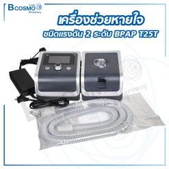 เครื่องช่วยหายใจชนิดแรงดัน 2 ระดับ Auto BiPAP T25T