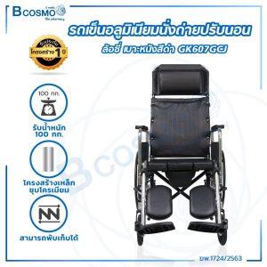 รถเข็นนั่งถ่ายอลูมิเนียม ปรับนอนได้ ล้อซี่ เบาะหนังสีดำ GK607GCJ