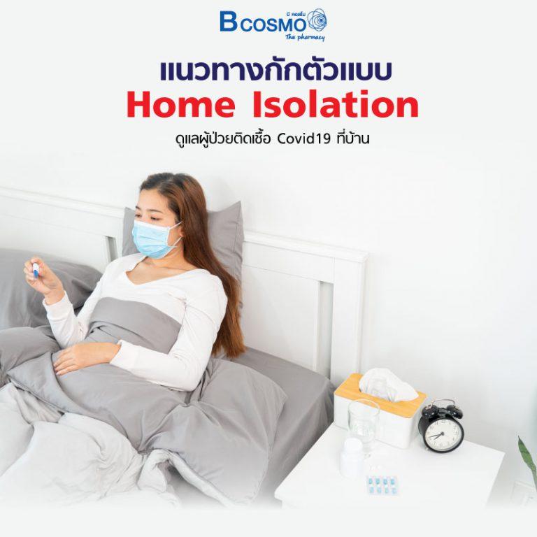 แนวทางกักตัวแบบ Home Isolation ดูแลผู้ติดเชื้อโควิด-19 ที่บ้าน