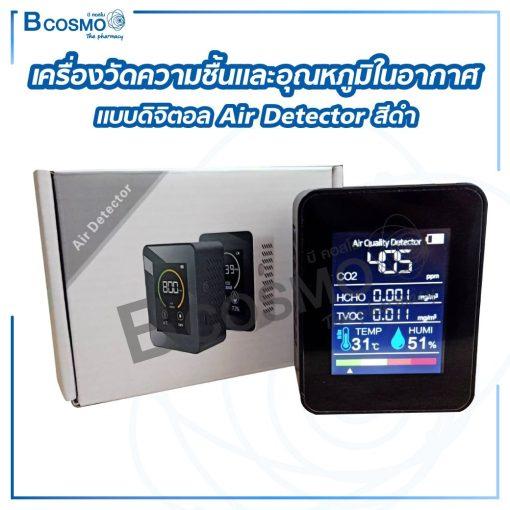 เครื่องวัดความชื้นและอุณหภูมิในอากาศแบบดิจิตอล Air Detector สีดำ