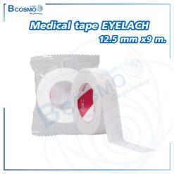 เทปกาวทางการแพทย์ เกาะแน่น ยืดหยุ่น Medical tape EYELACH ขนาด 12.5 มม. x 9 ม.