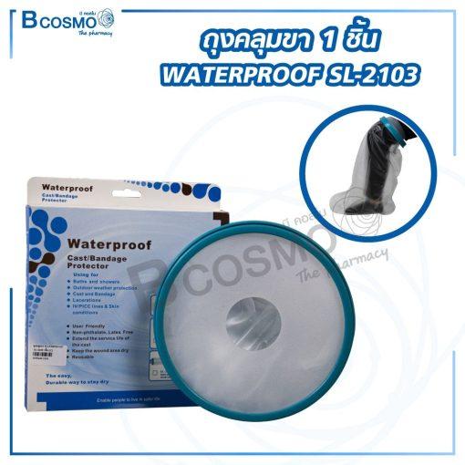 ถุงคลุมขา คลุมเฝือก กันน้ำ WATERPROOF SL-2103 จำนวน 1 ชิ้น