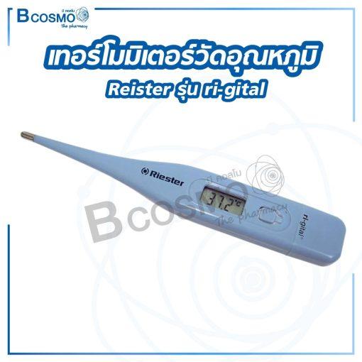 เทอร์โมมิเตอร์วัดอุณหภูมิ วัดไข้ แบบดิจิตอล Reister รุ่น ri-gital