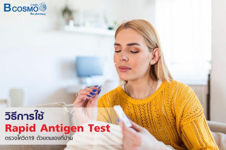 วิธีใช้ Rapid Antigen Test ตรวจโควิด-19 ด้วยตัวเองที่บ้าน