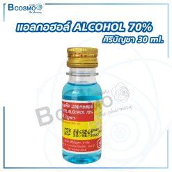 แอลกอฮอล์ ALCOHOL 70% ศิริบัญชา 30 ml.