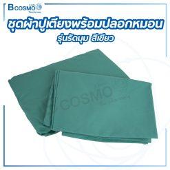 ชุดผ้าปูเตียง 200×100 cm. พร้อมปลอกหมอน 68×49 cm. รุ่นรัดมุม สีเขียว