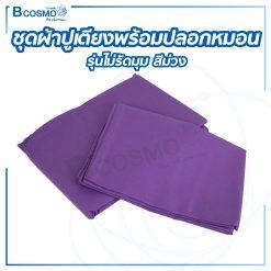 ชุดผ้าปูเตียง 255×145 cm. พร้อมปลอกหมอน 68×49 cm. รุ่นไม่รัดมุม สีม่วง