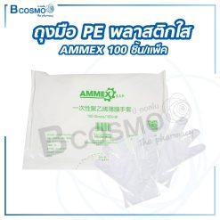 ถุงมือ PE พลาสติกใส AMMEX [100 ชิ้น/แพ็ค]