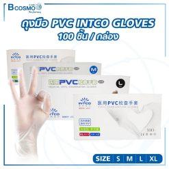 ถุงมือทางการแพทย์ PVC INTCO GLOVES [100 ชิ้น/กล่อง]