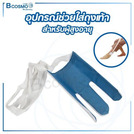 อุปกรณ์ช่วยใส่ถุงเท้าสำหรับผู้สูงอายุ