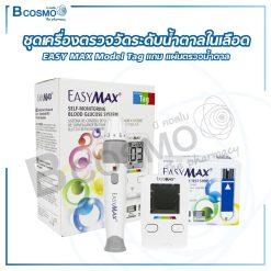 ชุดเครื่องตรวจวัดระดับน้ำตาลในเลือด EASY MAX Model Tag แถม แผ่นตรวจน้ำตาล 50 ชิ้น และเข็ม 10 ชิ้น